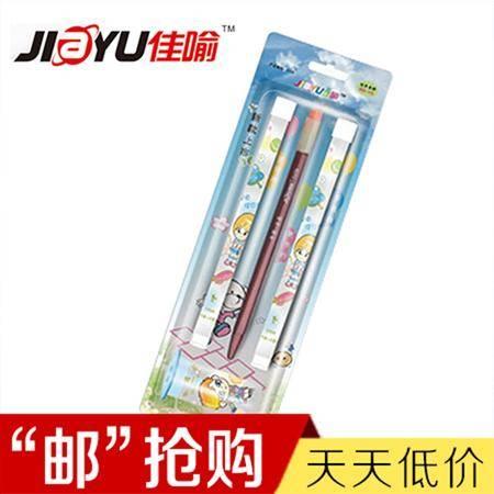 【9.9元包邮】佳喻 铅笔橡皮削笔刀套装 7176