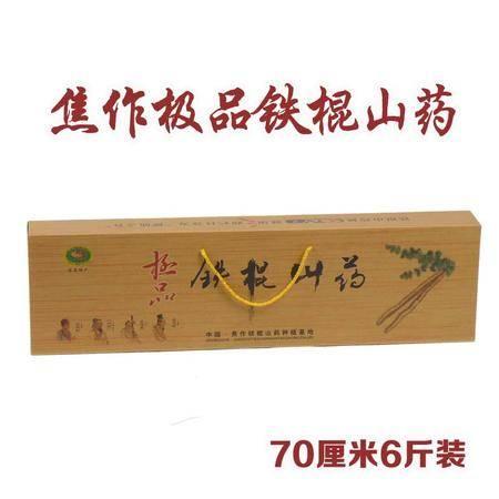 【仅限新乡地区销售】先成  极品焦作特产铁棍山药垆土地山药 70厘米 6斤装