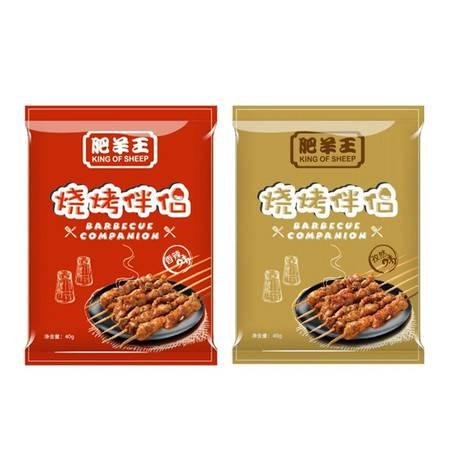 【9.9包邮】肥羊王烧烤调料伴侣自然味40g+香辣味40g