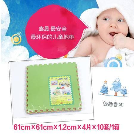 【仅限新乡地区销售】鑫晟 纯色新型EVA塑料地板 儿童拼装地垫 61cm*61cm*1.2cm*4片