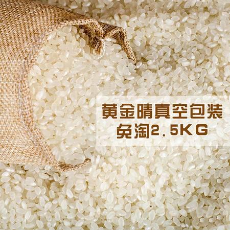 【仅限新乡地区销售】砻鑫原阳精品大米 黄金晴优质大米 免淘2.5KG真空包装
