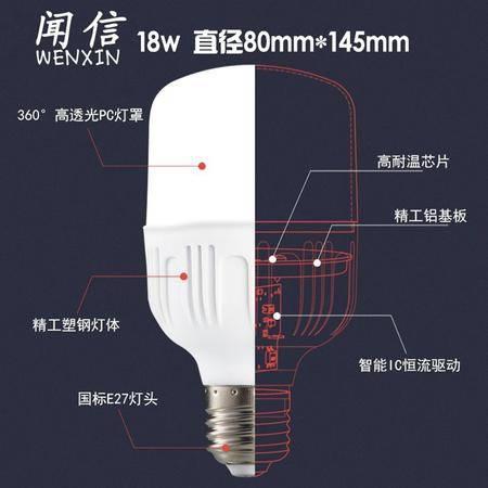 闻信 超亮护眼LED节能灯泡18W 进口灯芯 E27螺旋灯头 白光