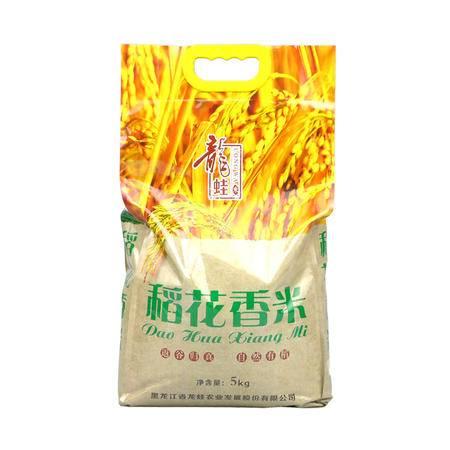 【仅限新乡地区销售】龙蛙 稻花香米有机生态米非转基因  黑龙江五常米 5KG袋装
