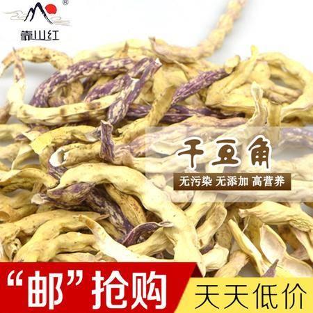 靠山红 太行山珍一级特产 干豆角(长) 约300g/袋 脱水蔬菜 绿色干菜土特产 火锅炖菜熬菜农家菜