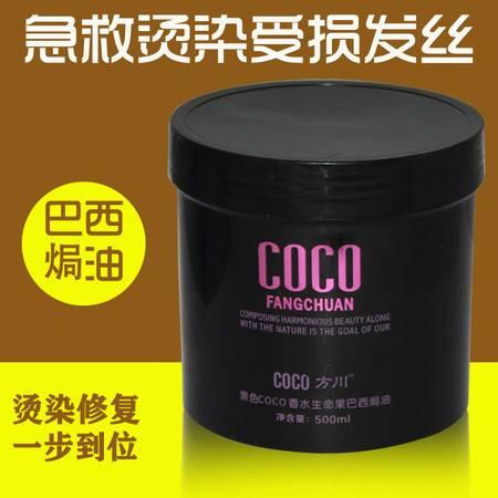 徽歌 黑色COCO香水生命果巴西焗油丝滑素500ML焗油膏 快速修复 修护干枯毛躁发质丝滑素