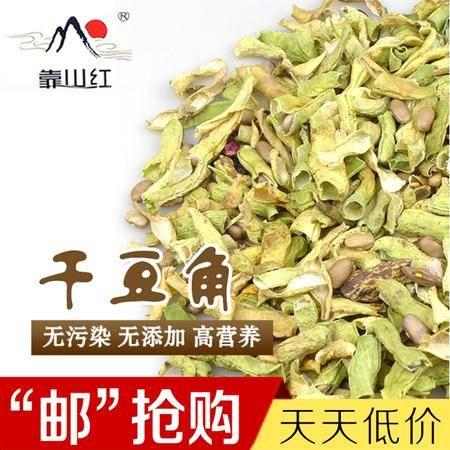 靠山红 太行山珍一级特产 干豆角(短) 约300g/袋 脱水蔬菜 绿色干菜土特产 火锅炖菜熬菜农家菜