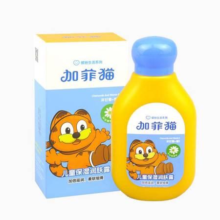 加菲猫儿童保湿润肤露120g  洋甘菊维E 天然安全 婴儿润肤露宝宝补水润肤乳身体乳