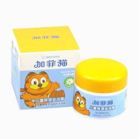 加菲猫儿童保湿滋润霜40g 洋甘菊橄榄精华天然安全 儿童保湿霜擦脸油护肤品婴儿面霜