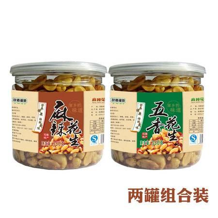 故道湿地 油炸花生仁两罐组合装(五香味+麻辣味) 350g*2罐装 休闲零食炒货小吃油炸花生米