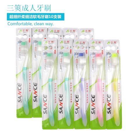 三筴 超细纤柔细洁软毛牙刷10支装 毛端直径<0.02mm 颜色随机 630 清洁齿缝保护牙龈 成人