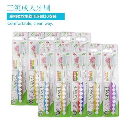 三筴 高密柔丝型中软毛牙刷10支装 毛端直径<0.01mm  颜色随机 705 螺旋纹手柄 清洁齿缝
