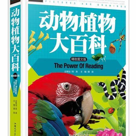 动物植物大百科 精装彩图硬皮包装 儿童青少年课外读物 科学科普类书籍