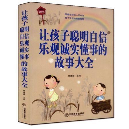 让孩子聪明自信乐观诚实懂事的故事大全 儿童教育书籍 亲子读物 家庭教育德育培养