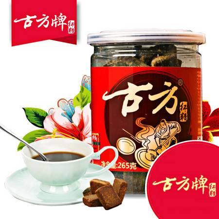 古方红糖 265g 手工古法无添加甘蔗红糖黑糖土红糖 女性滋补保养甜品