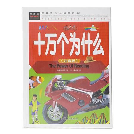 十万个为什么(注音版)彩色插图硬皮包装 儿童学生益智读物 科普图书课外读物 精美有趣