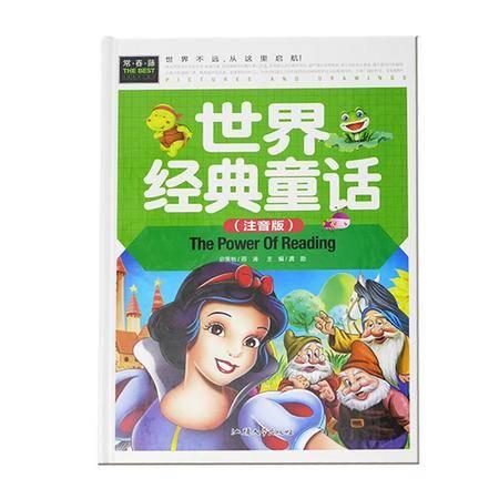 世界经典童话(注音版)彩色插图硬皮包装 童话故事书 课外读物 精美有趣