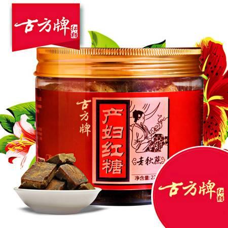 古方产妇红糖220g 老秋蔗红糖手工古法无添加 产妇月子滋补保养甜品