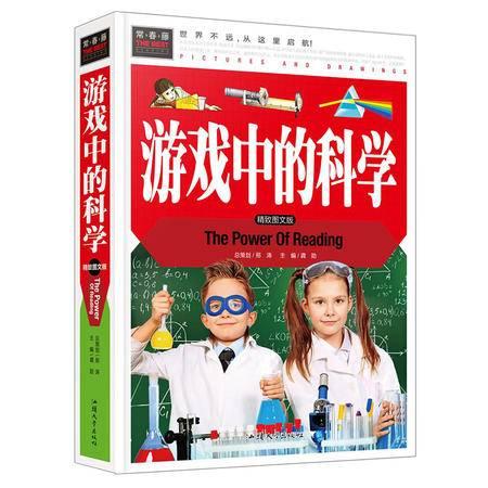 游戏中的科学 精装彩图硬皮包装 儿童青少年课外读物 科学科普类书籍