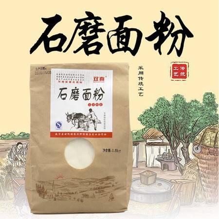 双真 石磨面粉1.5公斤 古法研磨无添加 绿色农产品 小麦面粉 饺子包子面条粉