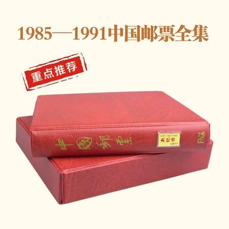 【超值推荐 J T票】1985年--1991年年册邮票合订本 含邮票/小型张/小全张 真品现货 收藏
