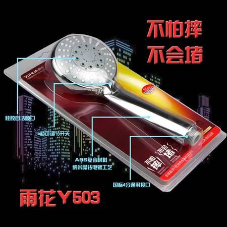 雨花创意花洒 Y503 ABS镀铬优质材料 五档调节 摔不烂 不堵易除垢 燃气电热水器电镀手持淋浴喷
