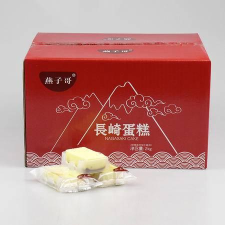 燕子哥长崎蛋糕2KG/箱 松软小蛋糕 学生白领休闲充饥糕点零食甜点