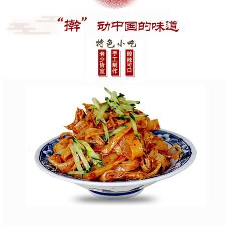新大新赵记擀面皮300g(面皮+调料) 真空包装凉皮 休闲充饥方便食品 特产小吃 劲道美味