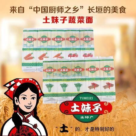 【仅河南地区销售】土妹子10袋装蔬菜面 2380g/箱 挂面龙须面面条 儿童孕妇老人营养面食