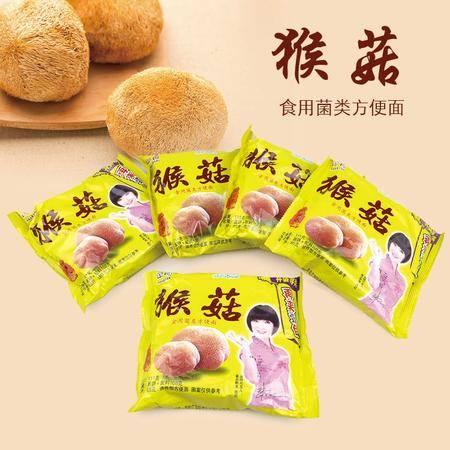 【仅限河南地区销售】国圆猴菇食用菌方便面 5袋一组 油炸型袋煮面泡面干吃面 1*5