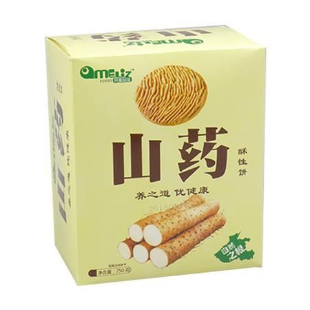 阿蜜丽滋 酥性饼750克/箱 烘烤饼干糕点 休闲充饥零食代餐 健康香酥美味