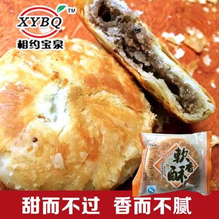 相约宝泉 宝泉软香酥黑芝麻味45g*11  休闲小吃零食 酥脆可口  特色小吃