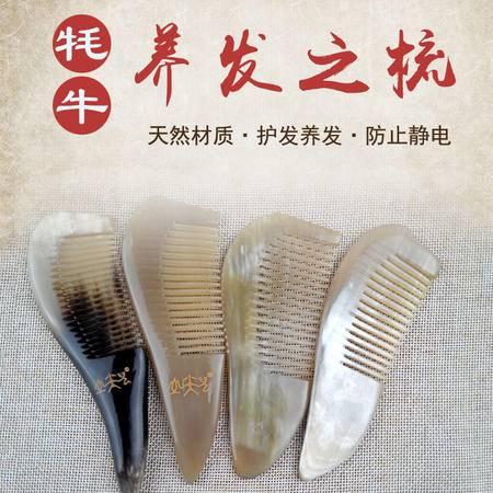 山尖儿天然牛角梳mnjw-12 纯手工口袋梳 防静电按摩梳 颜色随机 长约12-14厘米