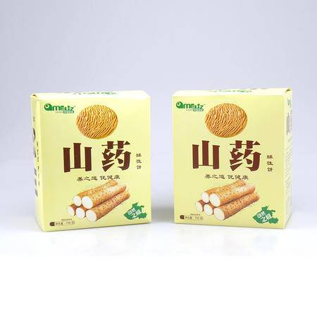 阿蜜丽滋 酥性饼750克/箱 2箱一组 烘烤饼干糕点 休闲充饥零食代餐 香酥美味