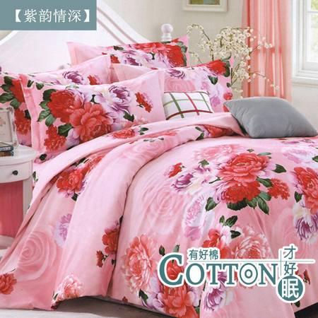 【仅限新乡地区销售】我心永恒爱家家纺长绒棉活性印花四件套 全棉床品套件 床单被套枕套