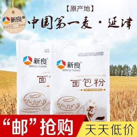 新良普通面包粉500g 高筋面粉 面包机用小麦粉 烘焙原料