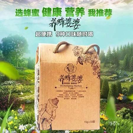 养蜂婆婆 袋装蜂蜜15g*33袋 9种味道便携小袋装 健康养生温润去燥 孕妇老人滋补饮品