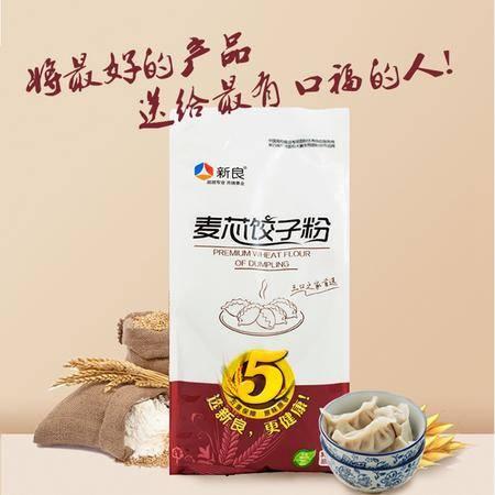新良 麦芯饺子粉2500g 蒸煮类高筋粉 水饺馒头扁食面粉 麦芯粉