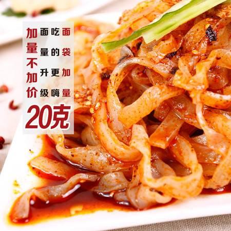 新大新赵记擀面皮300g*5袋(面皮+调料) 真空包装凉皮 休闲充饥方便食品 特产小吃 劲道美味