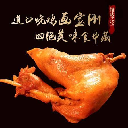 画宝刚烧鸡500克(半只装) 卤味熟食手撕鸡肉 香浓美味
