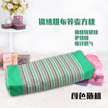【仅限新乡地区销售】锦绣粗布荞麦方枕 棉枕保健枕护颈枕 吸汗透气 颜色随机