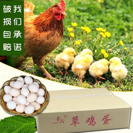 秋沟草鸡蛋30枚装(45±5g/枚 ) 柴鸡蛋笨鸡蛋草鸡蛋土鸡蛋 新鲜营养无污染