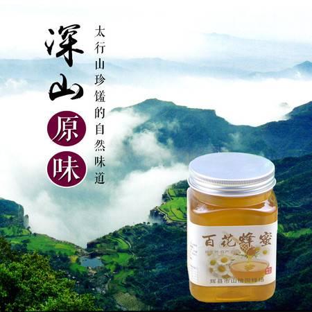 靠山红正宗野生散养蜂蜜 太行山百花蜂蜜 500g/瓶 纯天然无污染养生饮品