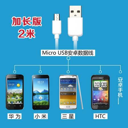 好拍档安卓充电线X28(2米)1A 快速充电安卓插头 加长充电线