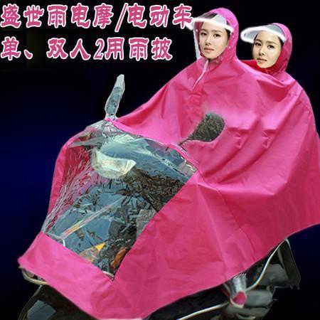盛世雨头盔式电摩通用雨披028双人款 摩托车电动车挡风雨不挡视线雨衣 加大加厚