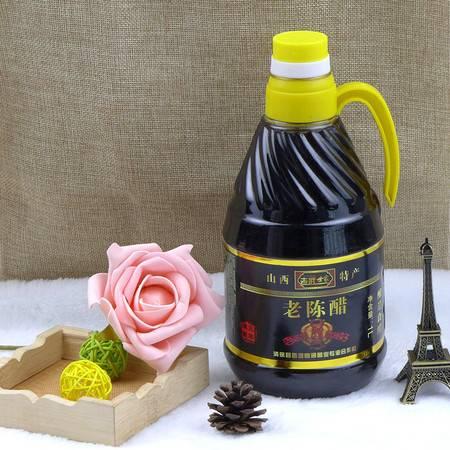 【仅限新乡地区销售】老武世家山西老陈醋1L/瓶 传统手工粮食酿造 厨房调味食醋 味道纯正
