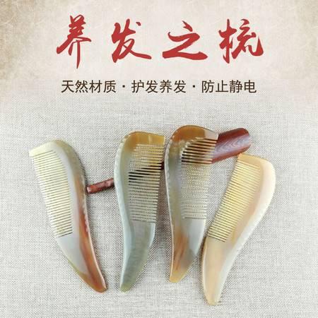 山尖儿 天然牦牛角精品翘尾梳mnjj-16-18 长约16-18厘米 保健梳 养发护发防静电