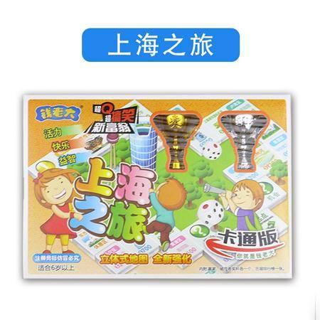 钱老大大富翁趣味飞行棋 买一赠一(赠品随机) 8888 卡通益智亲子玩具 棋类早教玩具 1*2