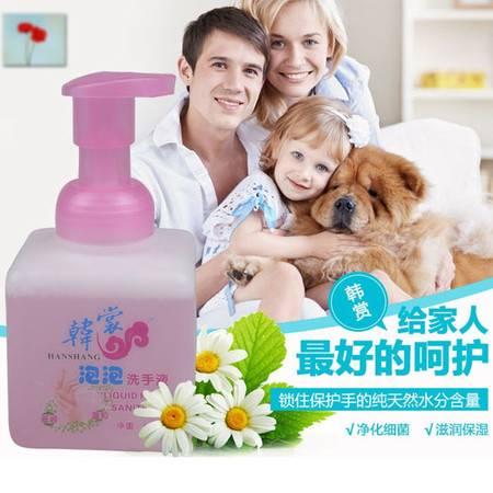 韩裳 泡泡洗手液 406ml 滋润温和洁净环保健康 特添加杀菌因子