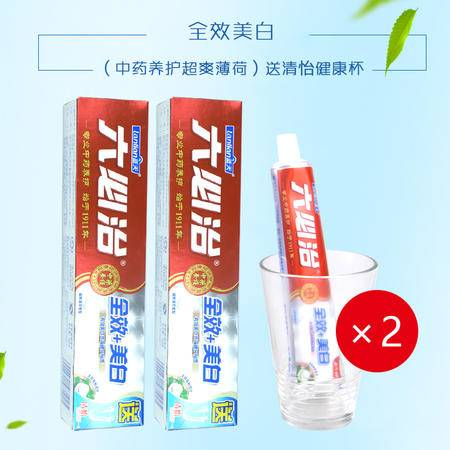 蓝天 六必治全效美白中药养护牙膏 超爽薄荷香型160克*2支 送清怡健康杯2个 珍珠粉成分有效美白