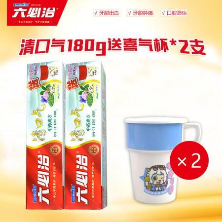 蓝天 六必治清口气中药典方养护牙膏 花香绿茶香型180克*2支 送喜气杯2个 缓解口腔问题芬芳口腔